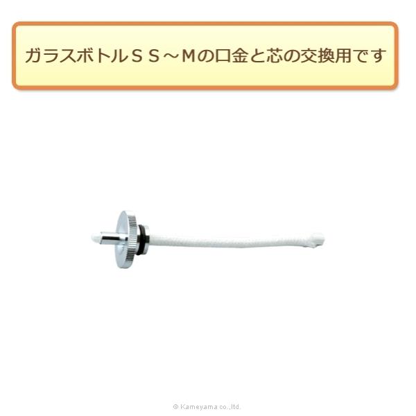 ファイバー芯セットS(ボトルSS〜M用)