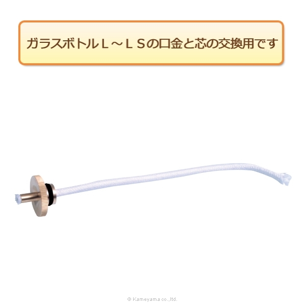 ファイバー芯セットL(ボトルL〜LS用)