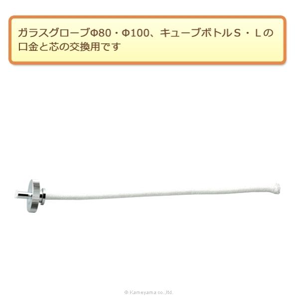 ファイバー芯セットN(グローブΦ80・Φ100、キューブボトルS用)