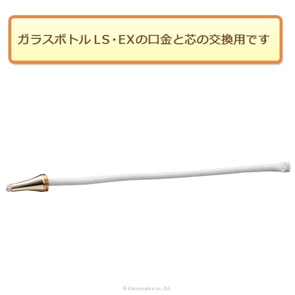 【メーカー直送】ファイバー芯セットN6(ガラスボトルLS・EX用)